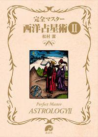 完全マスター西洋占星術 2