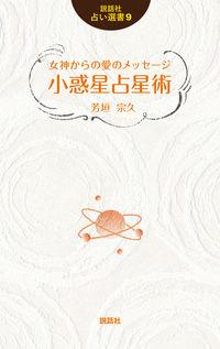 女神からの愛のメッセージ 小惑星占星術
