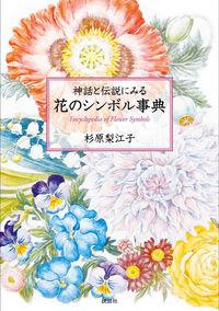 神話と伝説にみる花のシンボル事典