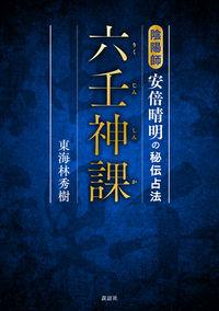 六壬神課 / 陰陽師安倍晴明の秘伝占法