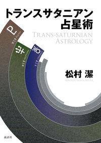 トランスサタニアン占星術