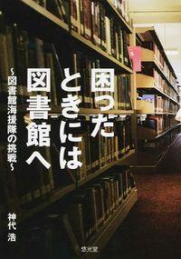 困ったときには図書館へ / 図書館海援隊の挑戦