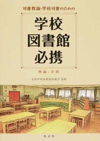 司書教諭・学校司書のための学校図書館必携 / 理論と実践
