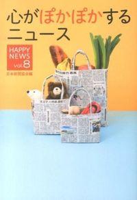 心がぽかぽかするニュース vol.8 / HAPPY NEWS