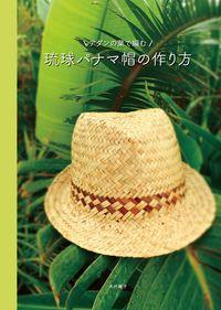 琉球パナマ帽の作り方 / アダンの葉で編む