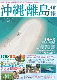 沖繩・離島情報2021