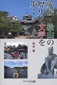 愛媛・松山の歴史と文学を歩く