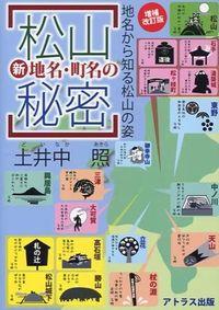 松山新地名・町名の秘密 増補改訂版 / 地名から知る松山の姿