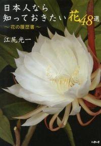 日本人なら知っておきたい花48選 / 花の履歴書