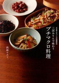 三河みりんで味わうプチマクロ料理 / 日本美人をつくる伝統調味料