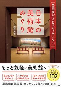 企画展だけじゃもったいない日本の美術館めぐり/浦島 茂世 G.B. ; 2018.1