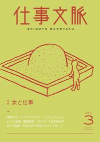 仕事文脈 vol.3(2013 AUTUMN)