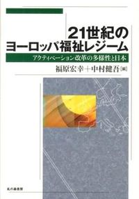 21世紀のヨーロッパ福祉レジーム : アクティベーション改革の多様性と日本