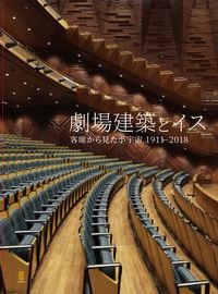 劇場建築とイス / 客席から見た小宇宙1911ー2018