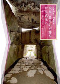 日本の古代国家誕生 飛鳥・藤原の宮都を世界遺産に
