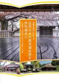 多様な学びのかたち 近世日本の教育遺産群を世界遺産に