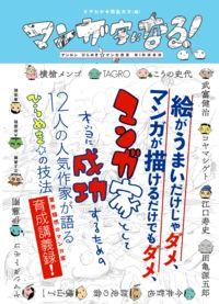 マンガ家になる! / ゲンロンひらめき☆マンガ教室第1期講義録