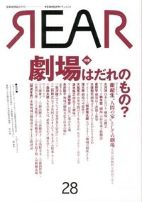 REAR 28 / 芸術批評誌 芸術・批評・ドキュメント