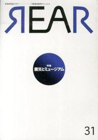 REAR 31(2014) / 芸術批評誌 芸術・批評・ドキュメント