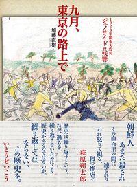 九月、東京の路上で / 1923年関東大震災ジェノサイドの残響