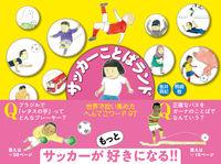 第8回 ころから『サッカーことばランド』金井真紀+熊崎敬