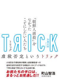 TRICK-トリック
