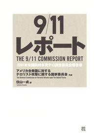 9/11レポート