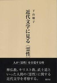 近代文学に見る〈霊性〉