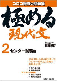 極める現代文 2(センター試験編)