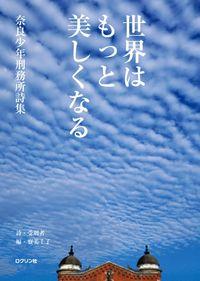 世界はもっと美しくなる / 奈良少年刑務所詩集