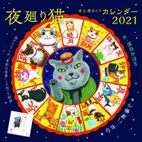 夜廻り猫2021卓上週めくりカレンダー