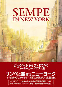 SEMPE IN NEW YORK / ジャン=ジャック・サンペ ニューヨーカーイラスト集