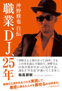 職業、DJ、25年 / 沖野修也自伝