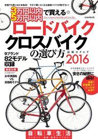 3万円以内・5万円以内で買えるロードバイク・クロスバイクの選び方 2016