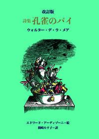 詩集 孔雀のパイ 改訂版