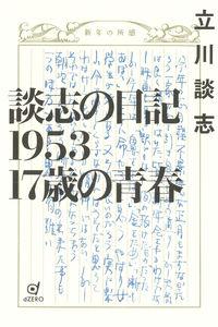 談志の日記1953 17歳の青春