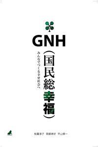 GNH(国民総幸福) / みんなでつくる幸せ社会へ