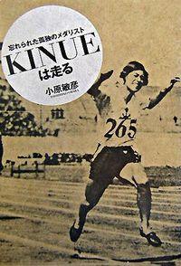 Kinueは走る / 忘れられた孤独のメダリスト
