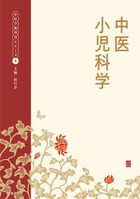 中医小児科学