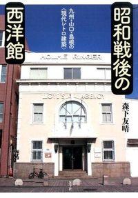 昭和戦後の西洋館 / 九州・山口・島根の〈現代レトロ建築〉