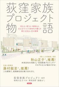 荻窪家族プロジェクト物語