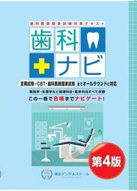 歯科医師国家試験対策テキスト 歯科ナビ 第4版