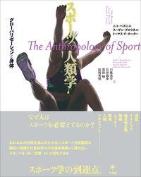 スポーツ人類学