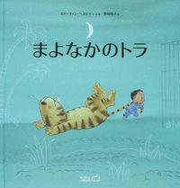 まよなかのトラ(9784908013096)