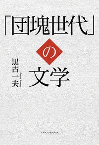 「団塊世代」の文学