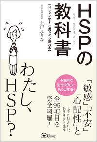 HSP(ハイリー・センシティブ・パーソン) の教科書