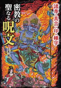 密教の聖なる呪文 諸尊 真言 印 種字