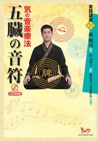 五臓の音符 気の音楽療法 CD付き