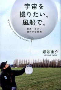 宇宙を撮りたい、風船で。 / 世界一小さい僕の宇宙開発