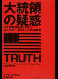 大統領の疑惑 / 米大統領選を揺るがせたメディア界一大スキャンダルの真実